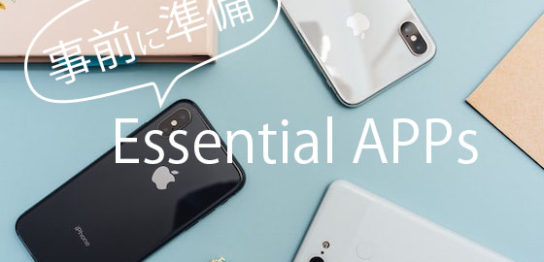 Essential Apps