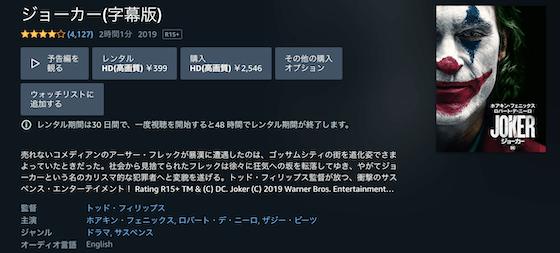 Joker japan