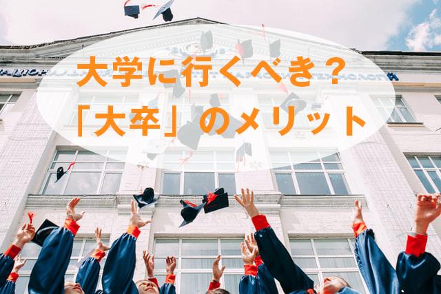 大学に行くべき?大卒のメリット!
