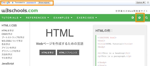 W3schoolsはGoogle Translateで翻訳