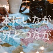 オンラインで世界旅行!好きな国の人と国際交流