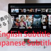 日本語と英語のダブル字幕ができる!