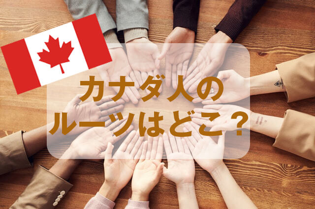 カナダ人は何人が多い?ルーツは多種多様!