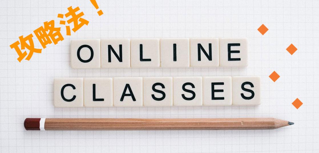 オンライン授業攻略法