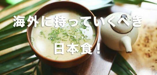 海外に持って行くべき日本食
