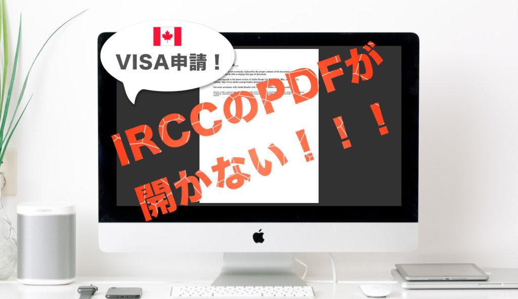 IRCCのPDFが開かない!解決策はこれ!