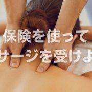 保険を使って マッサージを受けよう! (1)