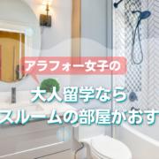 アラフォー女子の大人留学には専用バスルームがおすすめ