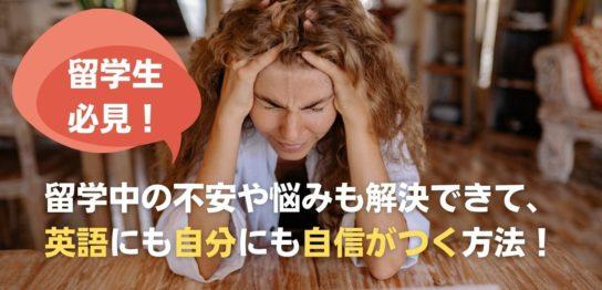 不安や悩みを解決して英語にも自分にも自信がつく方法